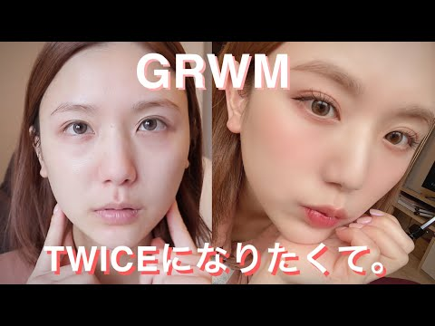 【GRWM】Twice風メイクしてみた。~I can't stop me~